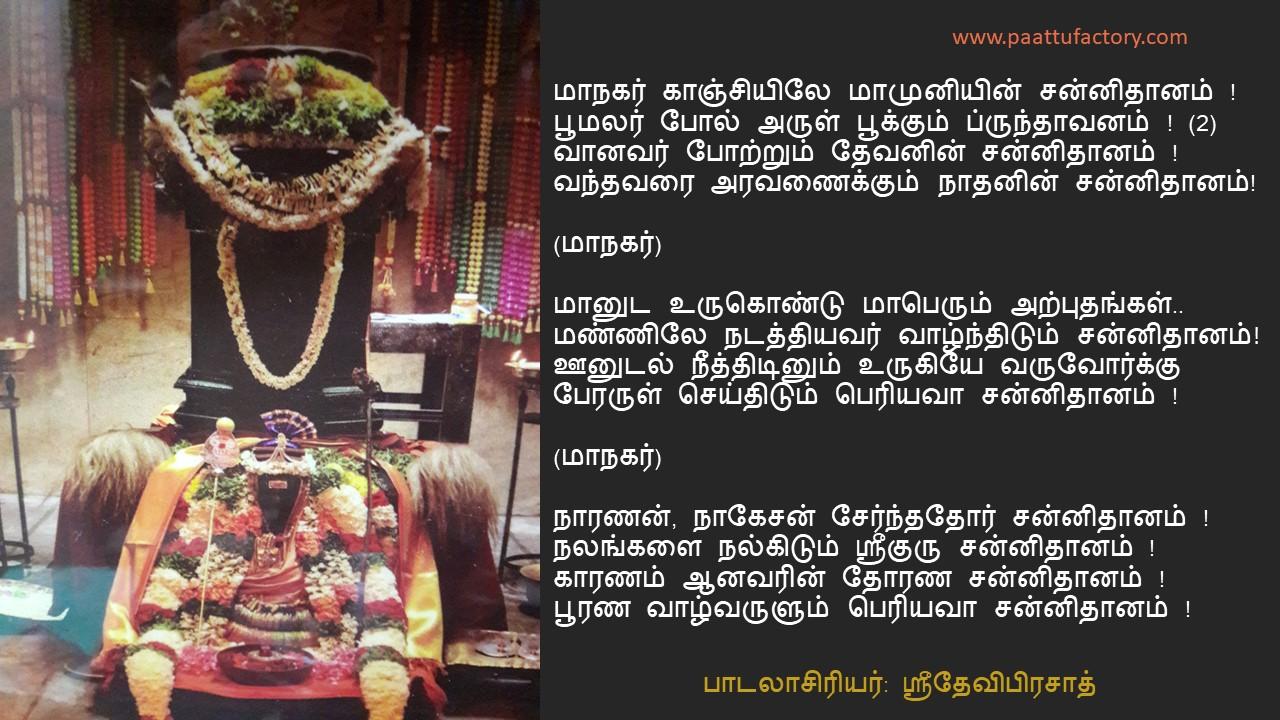 பெரியவா ப்ருந்தாவனம் !
